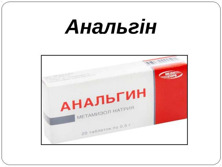 Анальгін