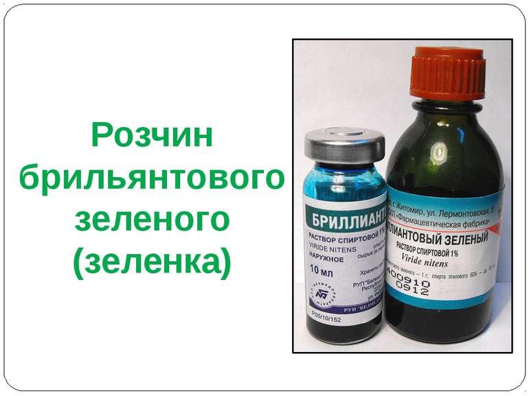 Розчин брильянтового зеленого (зеленка)