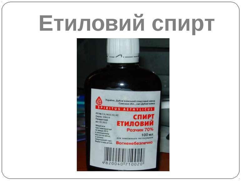 Етиловий спирт