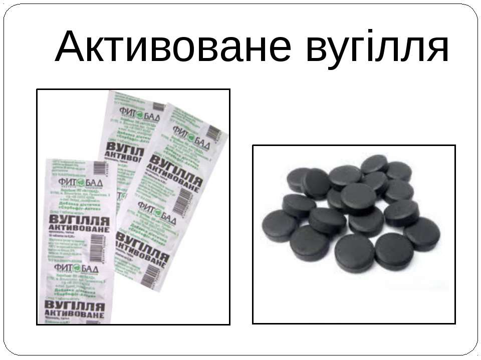 Активоване вугілля