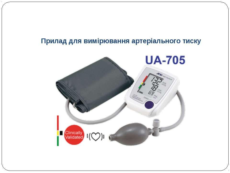 Прилад для вимірювання артеріального тиску