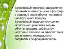 Евтрофікація означає надходження біогенних елементів (азот і фосфор) в природ...