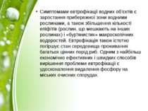 Симптомами евтрофікації водних об'єктів є заростання прибережної зони водними...