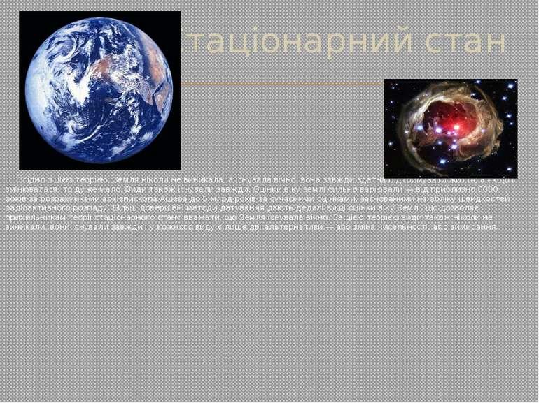 Стаціонарний стан Згідно з цією теорією, Земля ніколи не виникала, а існувала...