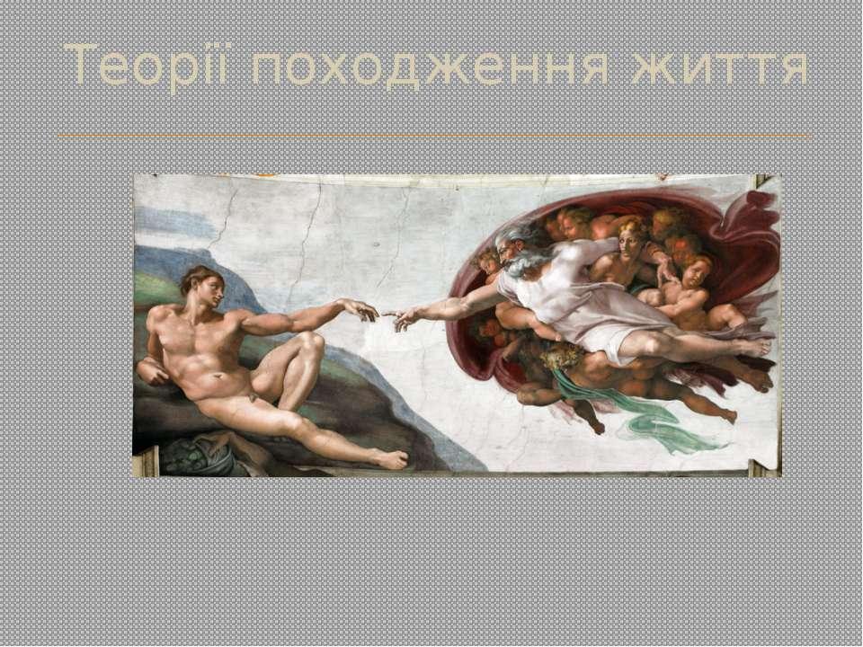 Теорії походження життя