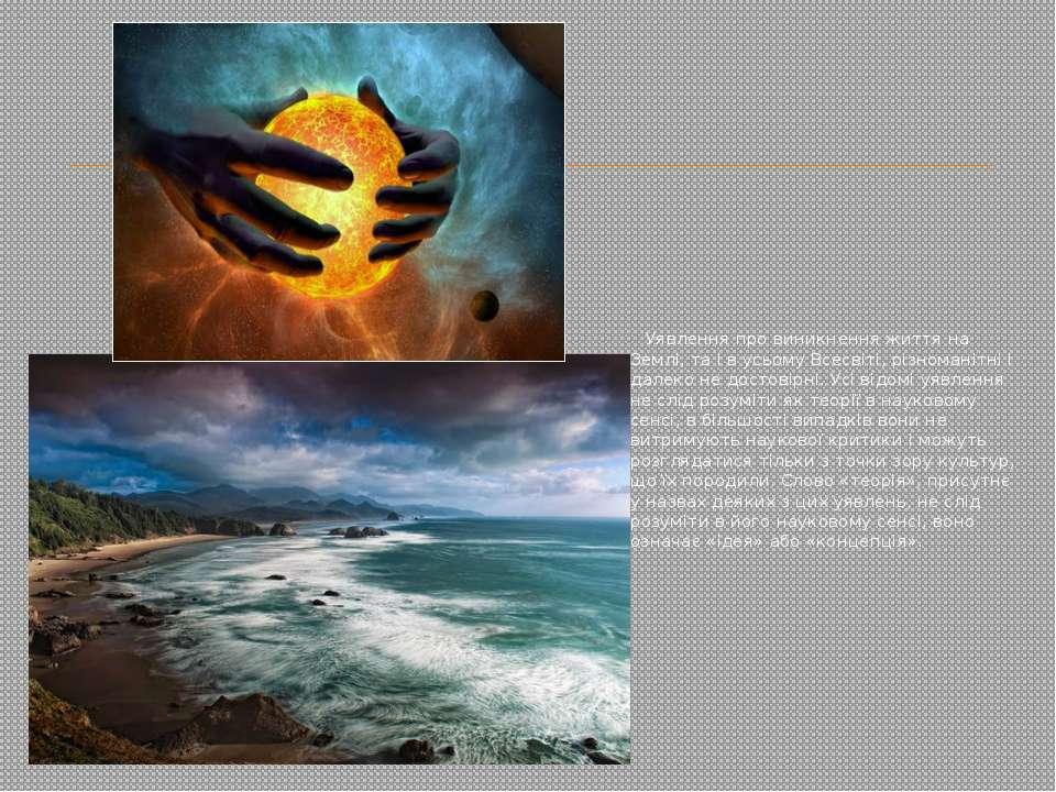 Уявлення про виникнення життя на Землі, та і в усьому Всесвіті, різноманітні ...