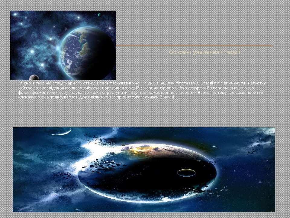 Основні уявлення і теорії Згідно з теорією стаціонарного стану, Всесвіт існув...