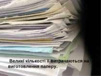 Великі кількості її витрачаються на виготовлення паперу.