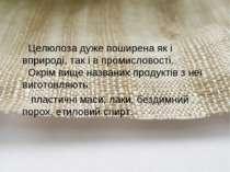 Целюлоза дуже поширена як і вприроді, так і в промисловості. Окрім вище назва...