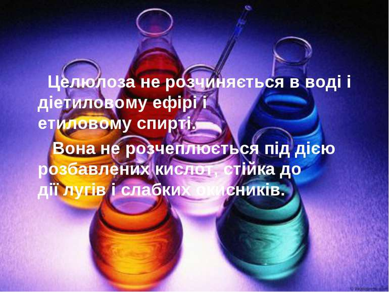 Целюлоза не розчиняється в воді і діетиловому ефірі і етиловомуспирті. Вона ...