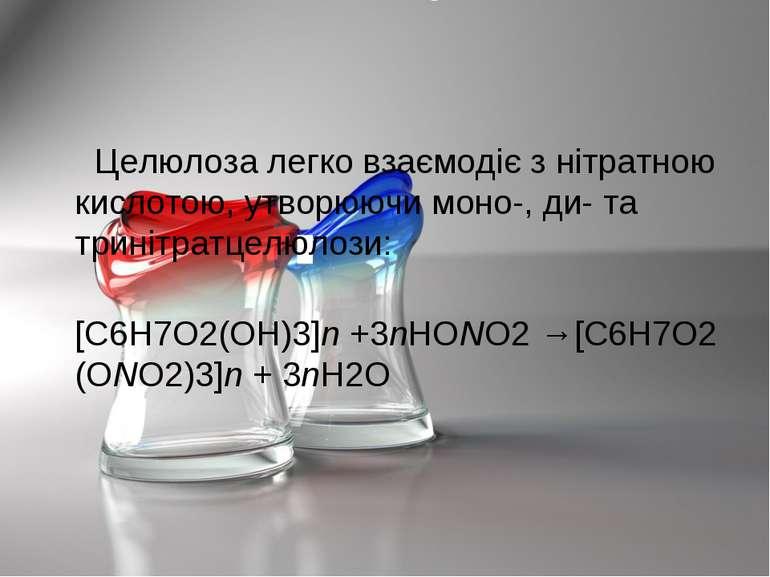 Целюлоза легко взаємодіє з нітратною кислотою, утворюючи моно-, ди- та триніт...