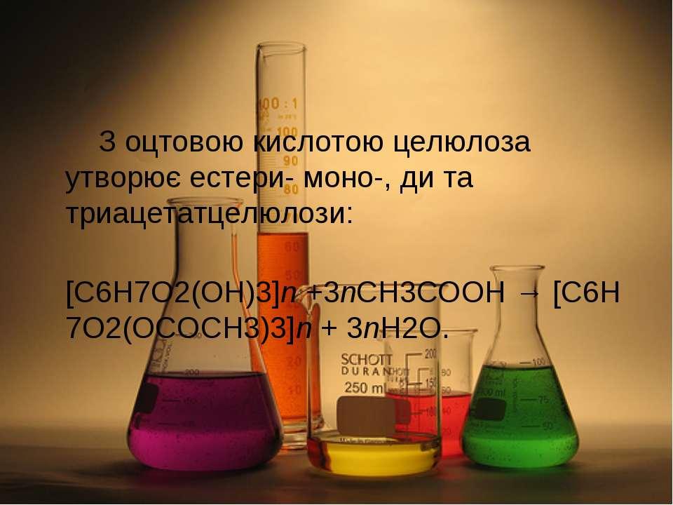 З оцтовою кислотою целюлоза утворює естери- моно-, ди та триацетатцелюлози: [...