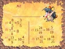 №2 а) б) в) г) д) 8