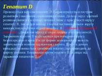 Гепатит D Провокується вірусом гепатиту D і характеризується гострим розвитко...