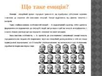 Що таке емоція? Емоція - емоційний процес середньої тривалості, що відображає...