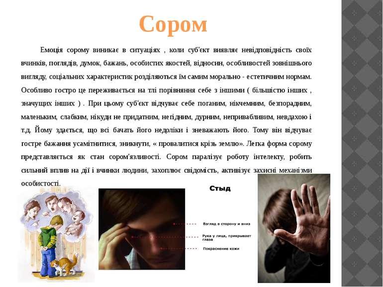 Сором Емоція сорому виникає в ситуаціях , коли суб'єкт виявляє невідповідніст...