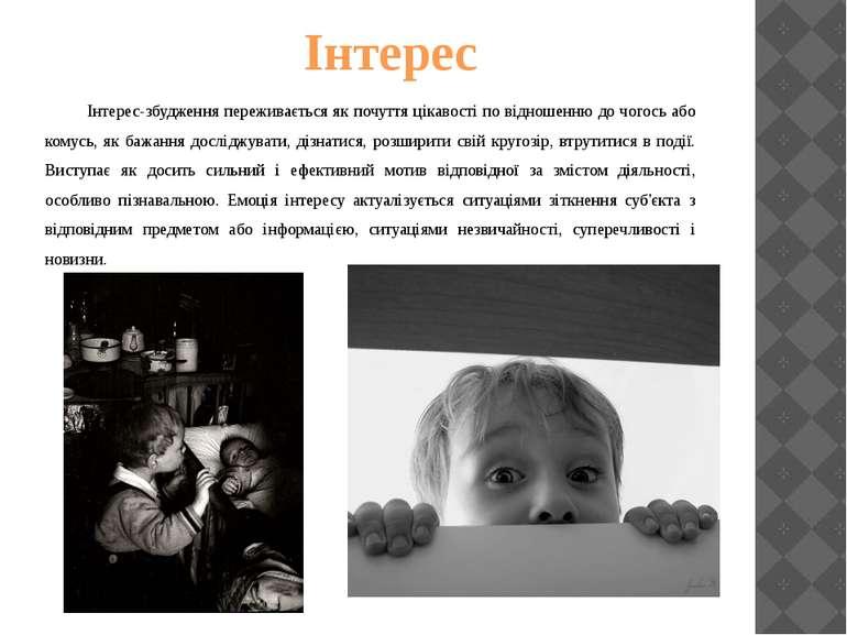 Інтерес Інтерес-збудження переживається як почуття цікавості по відношенню до...