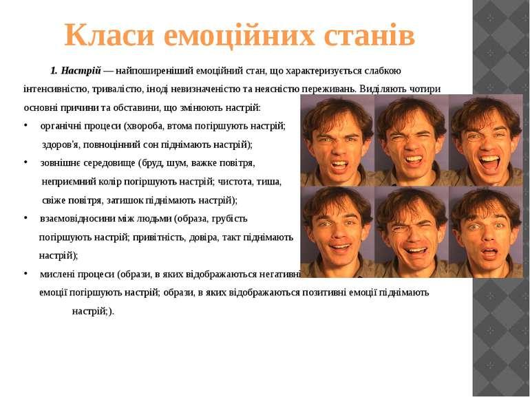 Класи емоційних станів 1. Настрій — найпоширеніший емоційний стан, що характе...