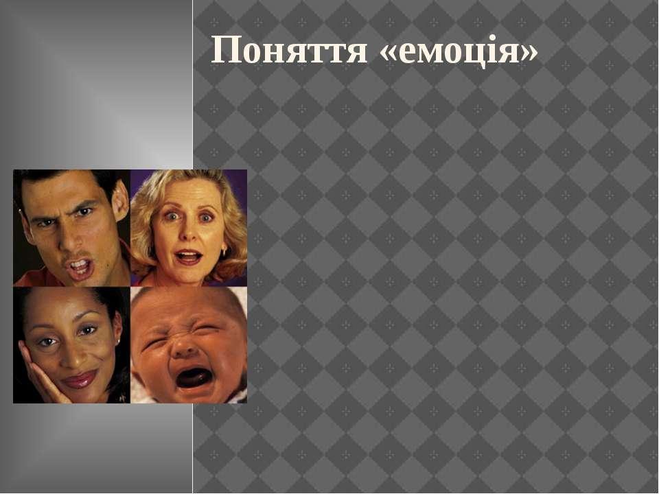 Поняття «емоція»