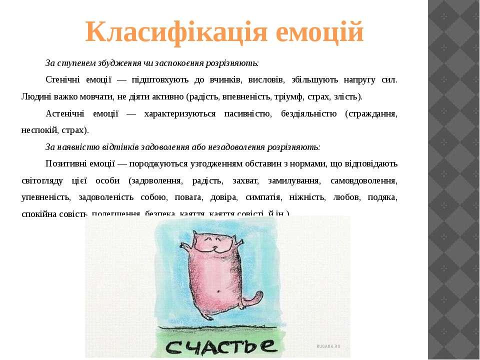 Класифікація емоцій За ступенем збудження чи заспокоєння розрізняють: Стенічн...
