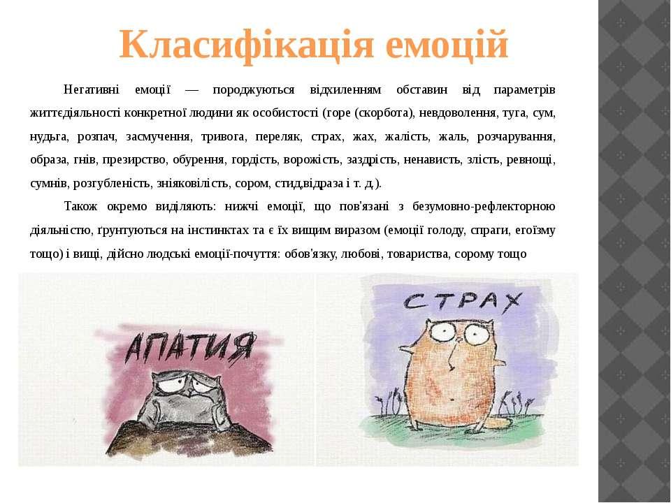 Негативні емоції — породжуються відхиленням обставин від параметрів життєдіял...