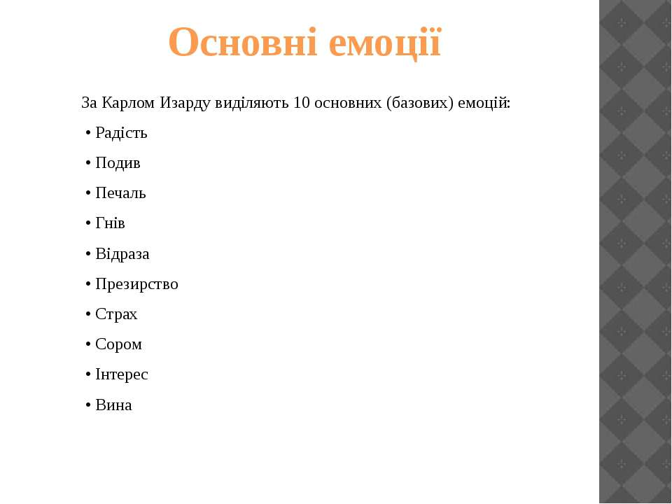 Основні емоції За Карлом Изарду виділяють 10 основних (базових) емоцій: • Рад...
