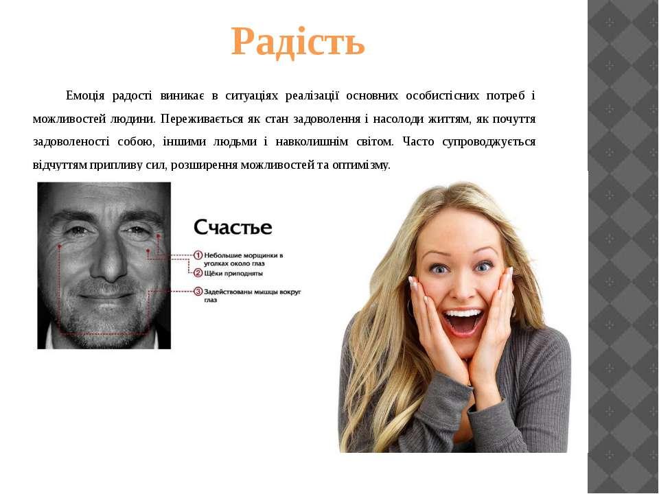 Радість Емоція радості виникає в ситуаціях реалізації основних особистісних п...