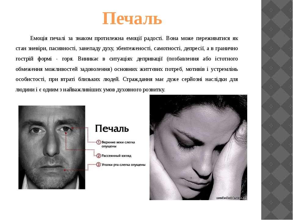 Печаль Емоція печалі за знаком протилежна емоції радості. Вона може переживат...