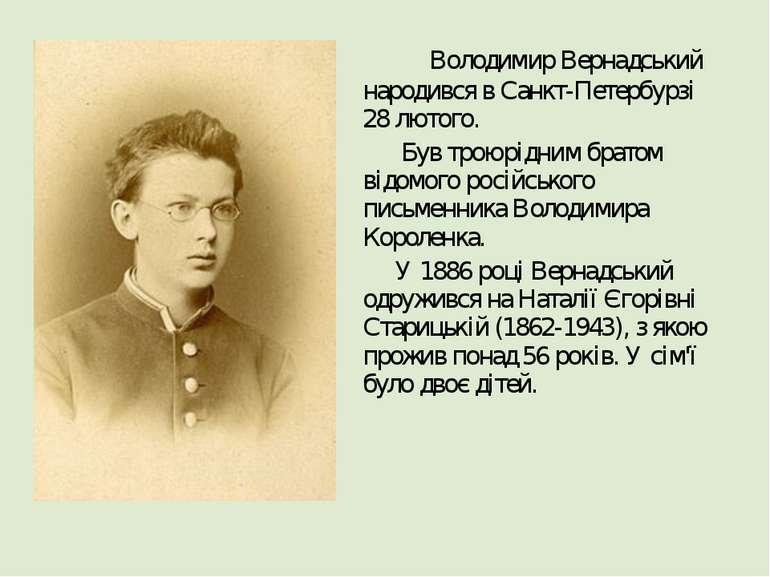 Володимир Вернадський народився в Санкт-Петербурзі 28 лютого. Був троюрідним ...