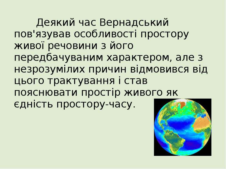 Деякий час Вернадський пов'язував особливості простору живої речовини з його ...