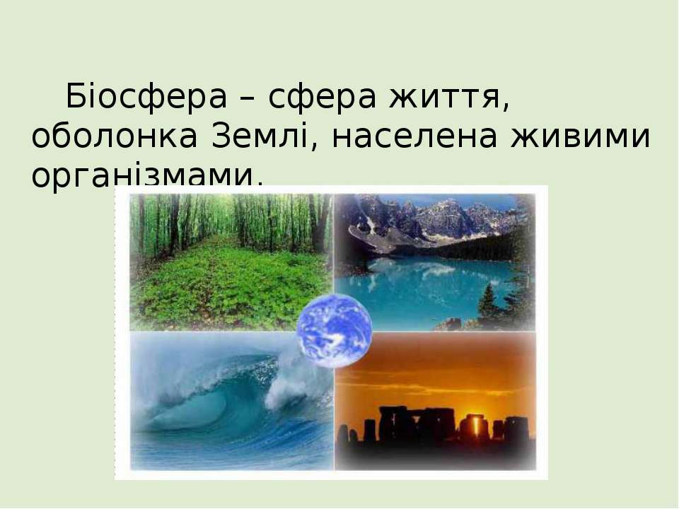 Біосфера – сфера життя, оболонка Землі, населена живими організмами.
