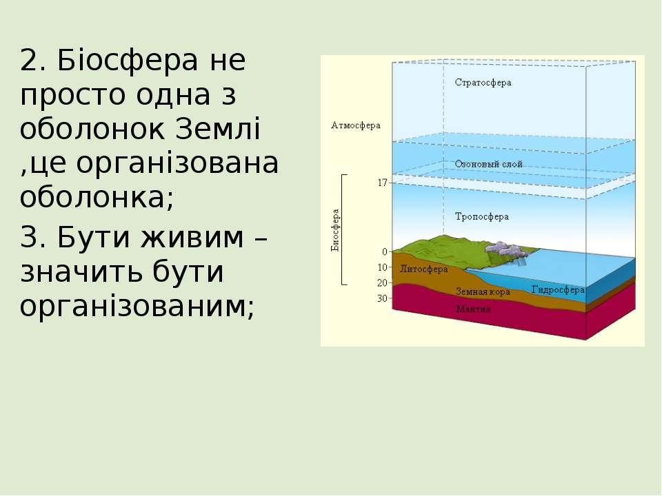 2. Біосфера не просто одна з оболонок Землі ,це організована оболонка; 3. Бут...