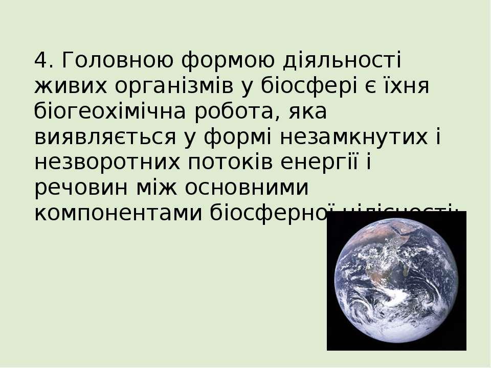 4. Головною формою діяльності живих організмів у біосфері є їхня біогеохімічн...
