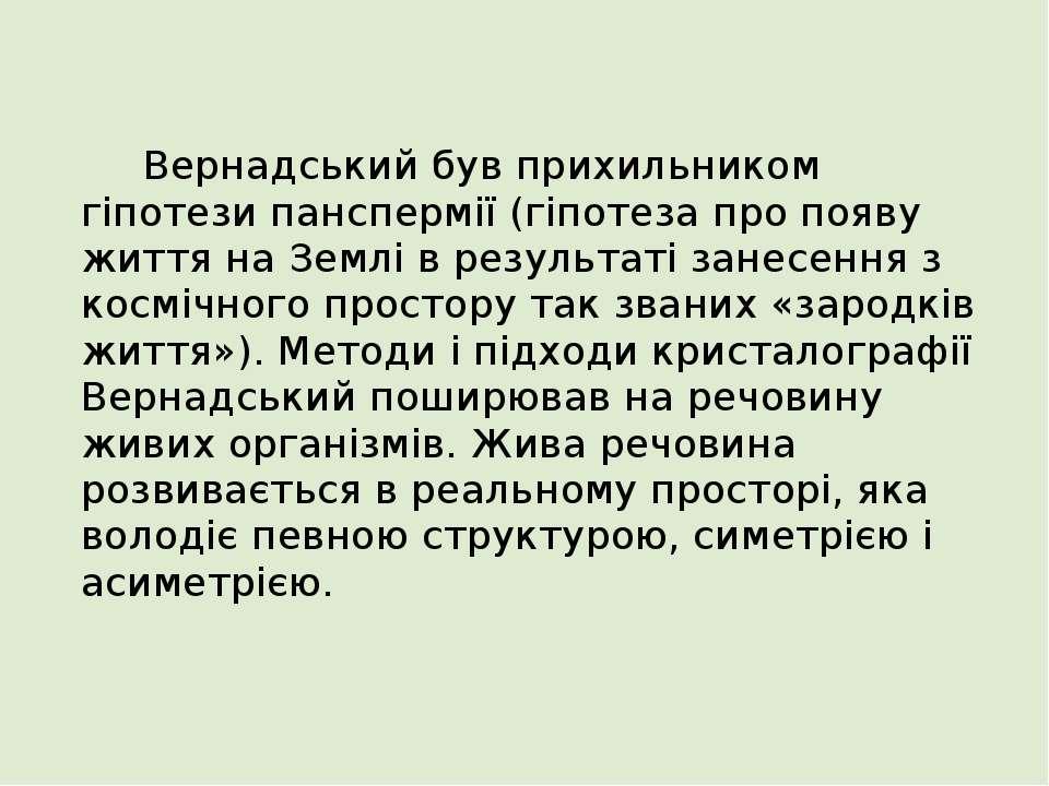 Вернадський був прихильником гіпотези панспермії (гіпотеза про появу життя на...