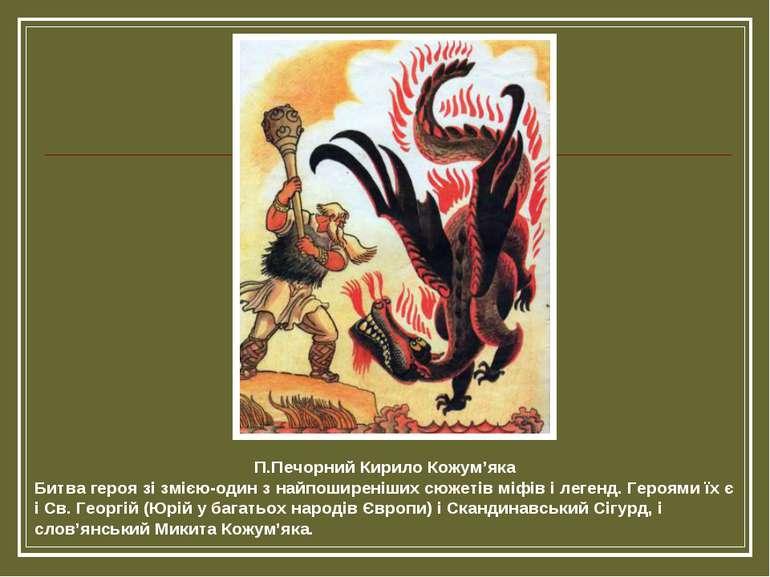 П.Печорний Кирило Кожум'яка Битва героя зі змією-один з найпоширеніших сюжеті...