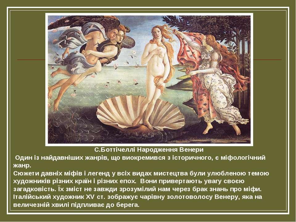 С.Боттічеллі Народження Венери Один із найдавніших жанрів, що виокремився з і...