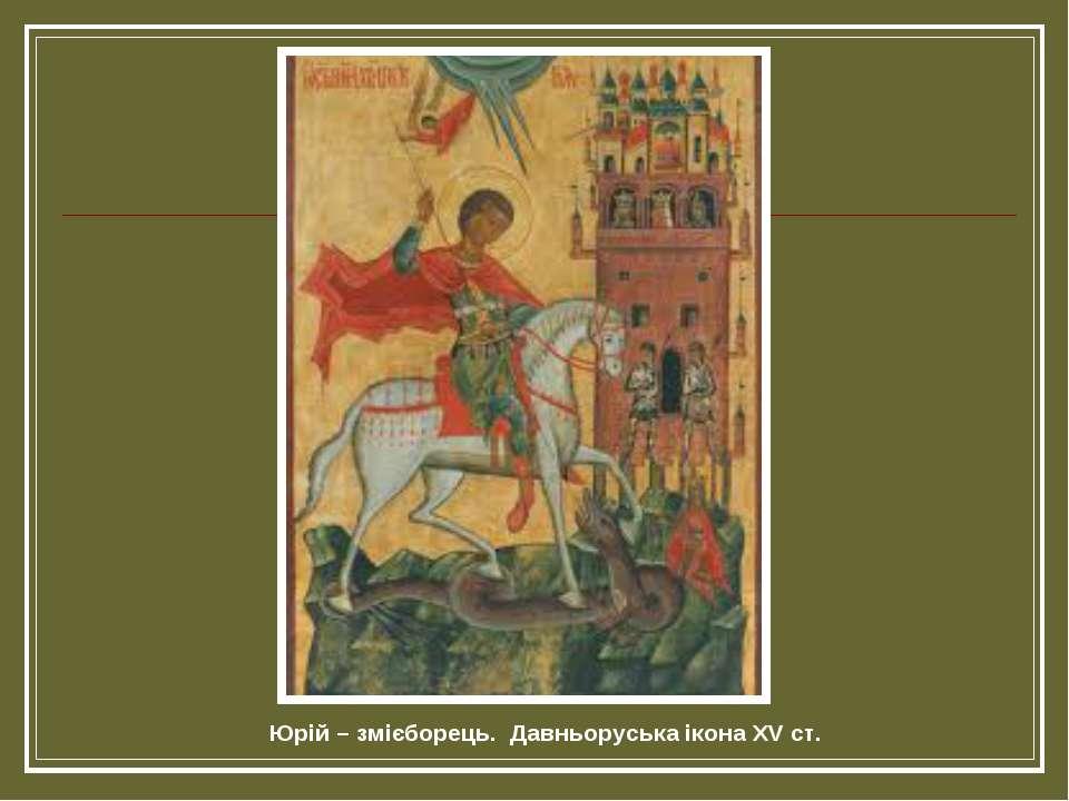 Юрій – змієборець. Давньоруська ікона XV ст.