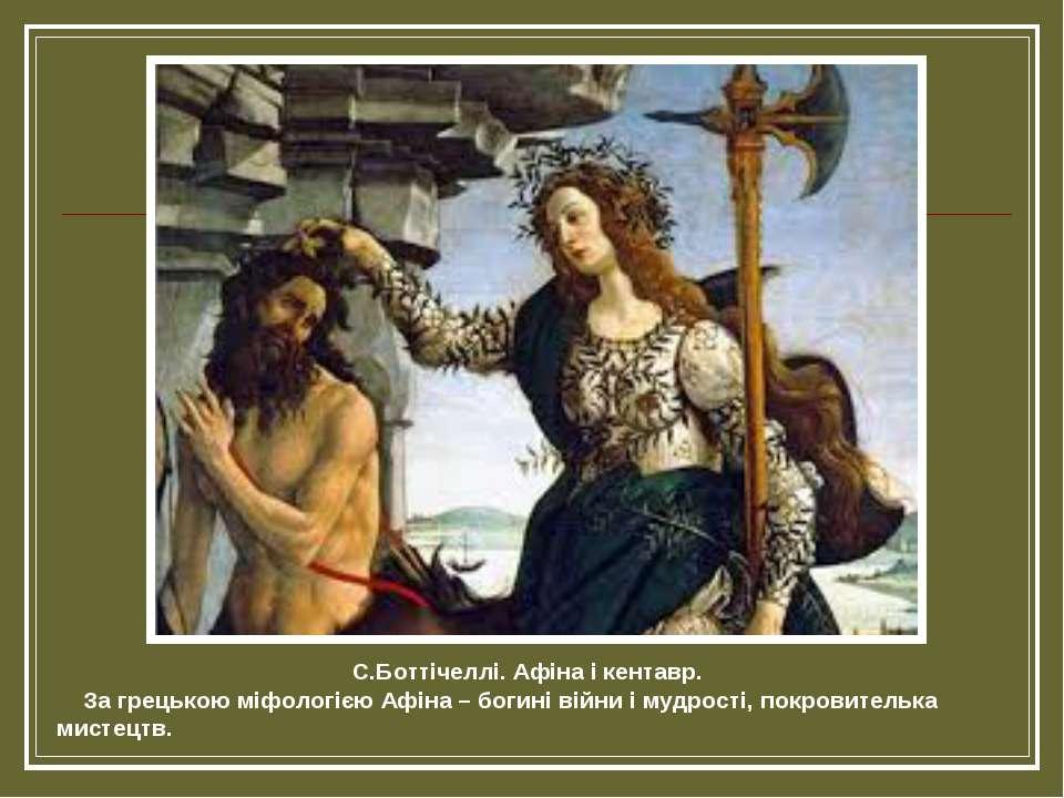 С.Боттічеллі. Афіна і кентавр. За грецькою міфологією Афіна – богині війни і ...