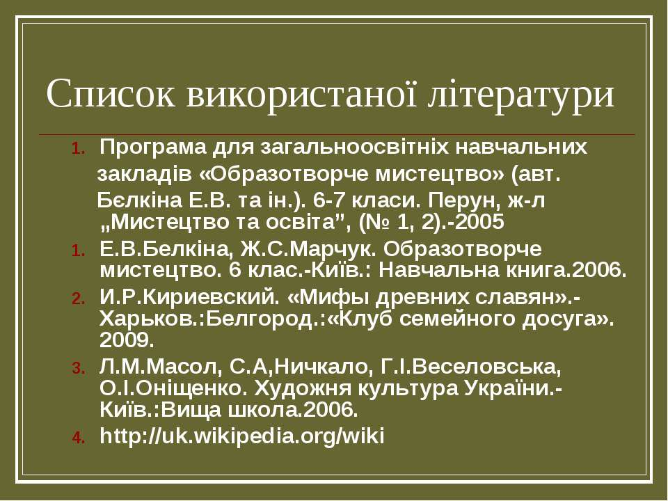 Список використаної літератури Програма для загальноосвітніх навчальних закла...