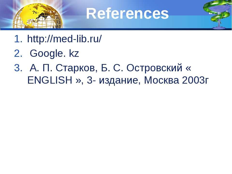 References http://med-lib.ru/ Google. kz А. П. Старков, Б. С. Островский « EN...