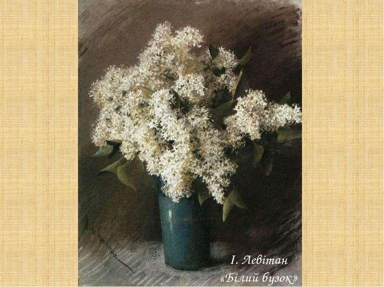І. Левітан «Білий бузок»