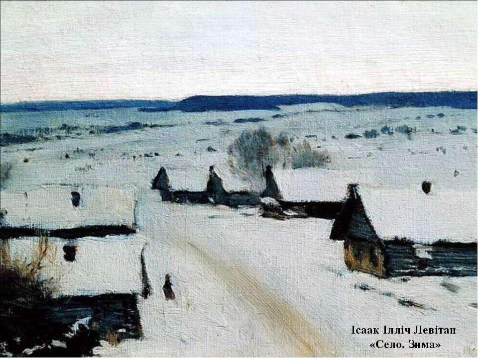 Ісаак Ілліч Левітан «Село. Зима»