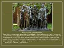 """ХХ ст. О.Роден """"Громадяни Кале"""" Багатофігурна композиція французького художни..."""