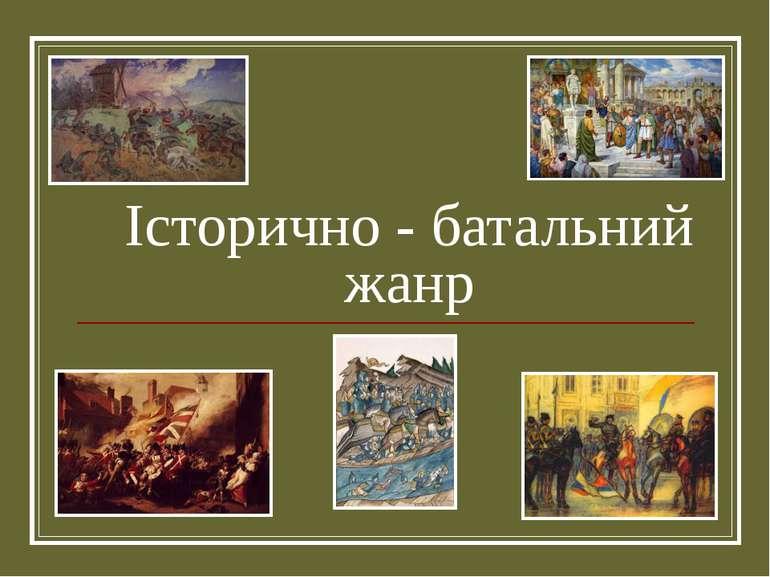 Історично - батальний жанр