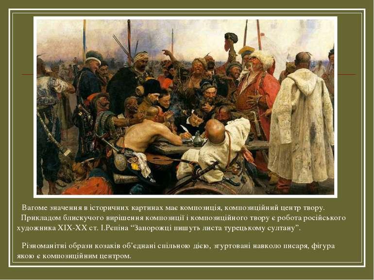 Вагоме значення в історичних картинах має композиція, композиційний центр тво...