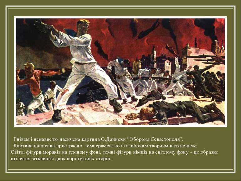 "Гнівом і ненавистю насичена картина О.Дайнеки ""Оборона Севастополя"". Картина ..."