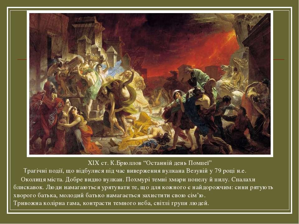 """ХІХ ст. К.Брюллов """"Останній день Помпеї"""" Трагічні події, що відбулися під час..."""