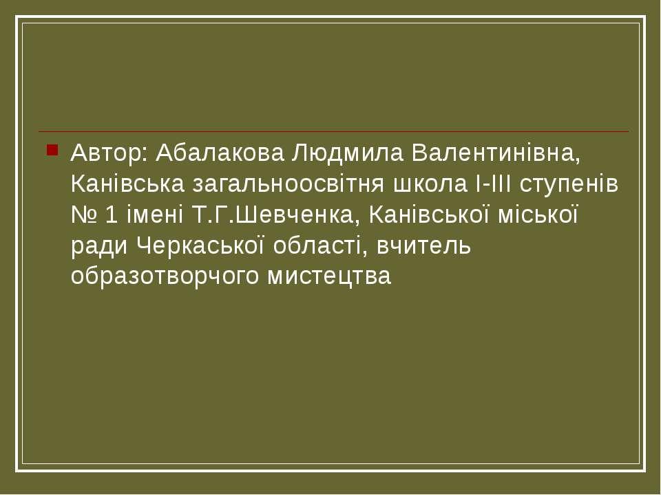 Автор: Абалакова Людмила Валентинівна, Канівська загальноосвітня школа І-ІІІ ...