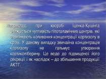 Наприклад, при хворобі Іценка-Кушінга знижується чутливість гіпоталамічних це...