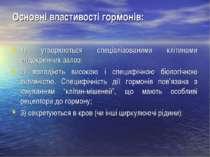 Основні властивості гормонів: 1) утворюються спеціалізованими клітинами ендок...